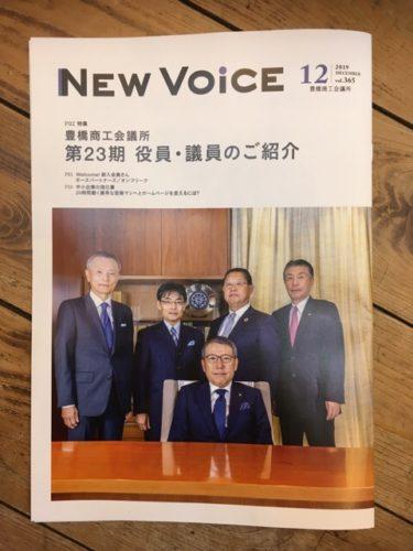 豊橋商工会議所の本「NEW VOICE」にハラヘアデザインの記事がのりました!!